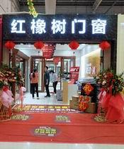 红橡树门窗潍坊专卖店开业盛典回顾暨员工培训
