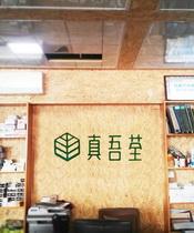 祝贺园方木业湖北宜昌专卖店扬帆起航!