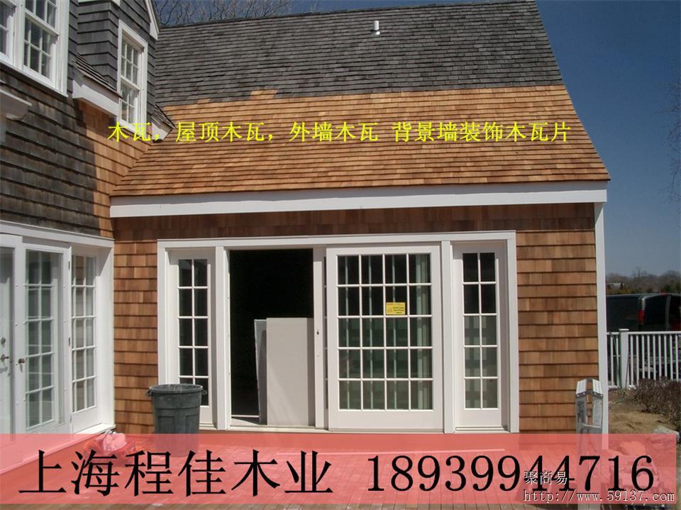 红雪松木瓦 屋顶木瓦片