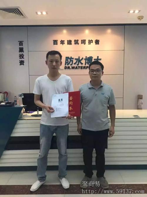 热烈祝贺安徽·淮南李先生加盟防水博士