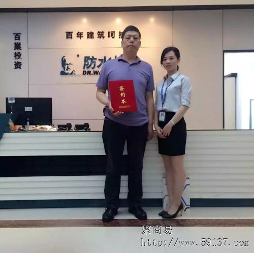 热烈庆祝湖北·襄阳任先生加盟防水博士4s体系!