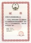 BAC湿铺法科技成果推广项目证书