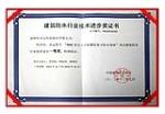 建筑防水行业技术进步奖